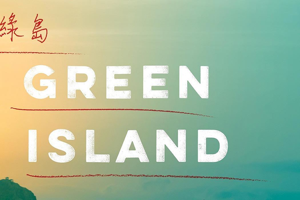Green Island: A novel by Shawna Yang Ryan