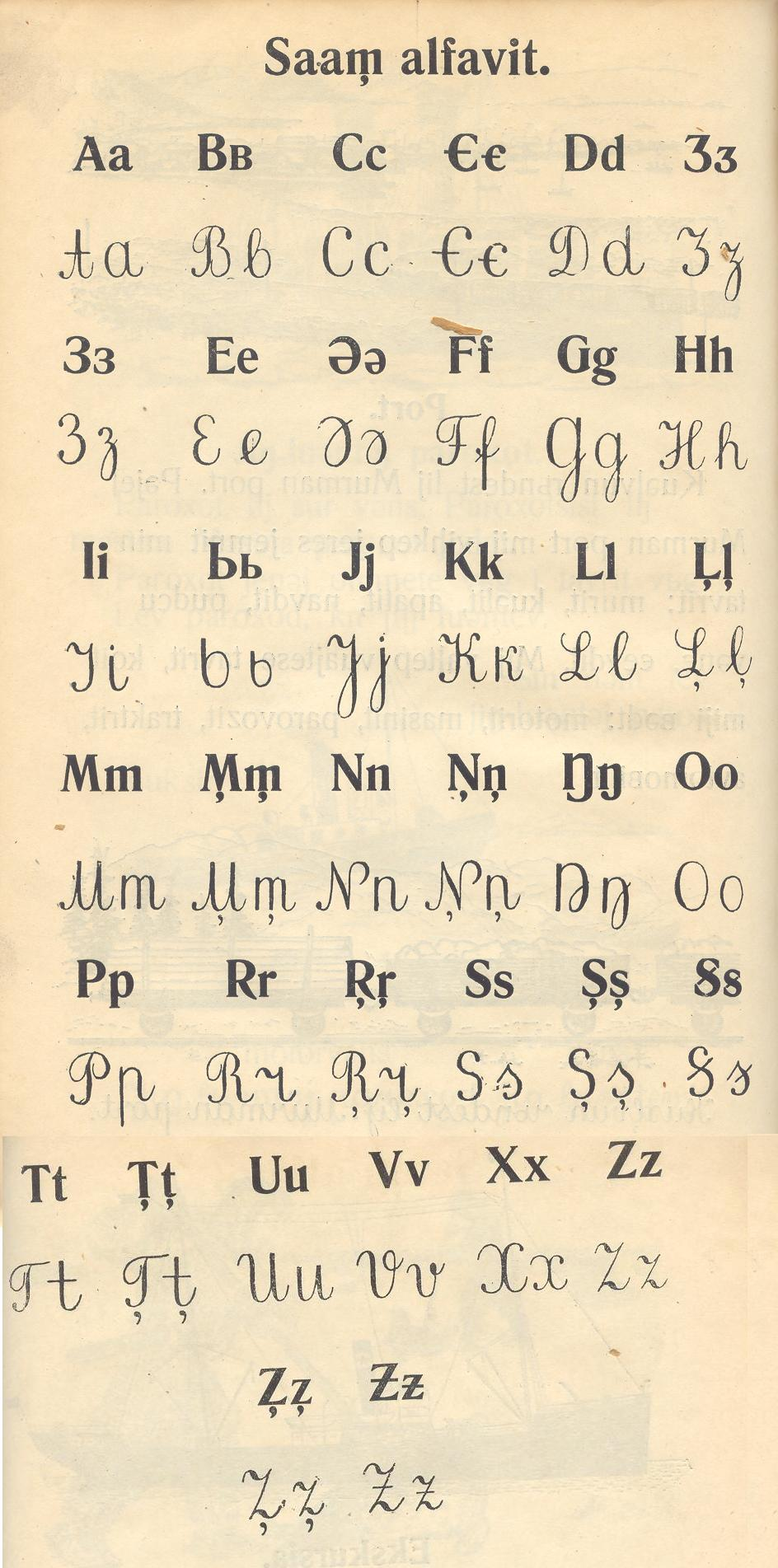 A Saami alphabet primer from USSR, 1933. Via Wikimedia Commons