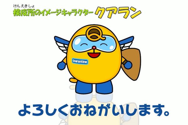 Quaran, the official quarantine mascot of Japan