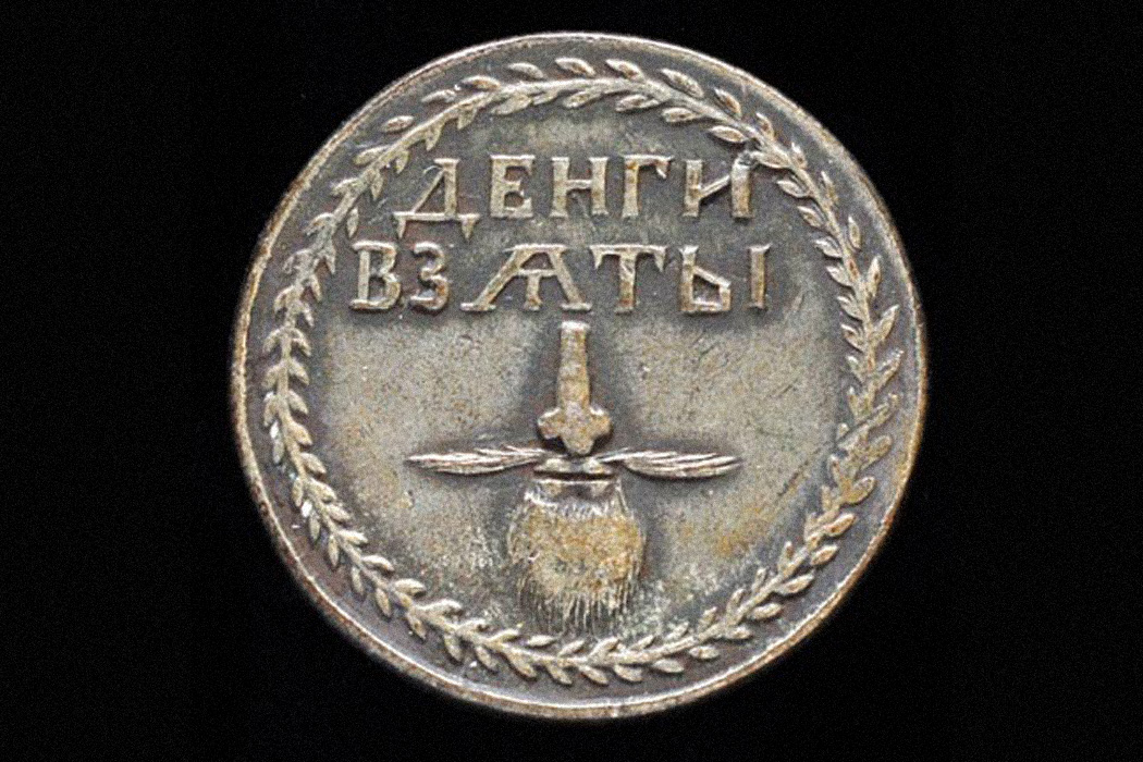 A beard token, received for paying the Russian beard tax.